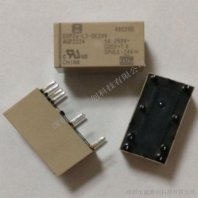 进口松下 继电器DSP2A-L2-DC5V AGP2229