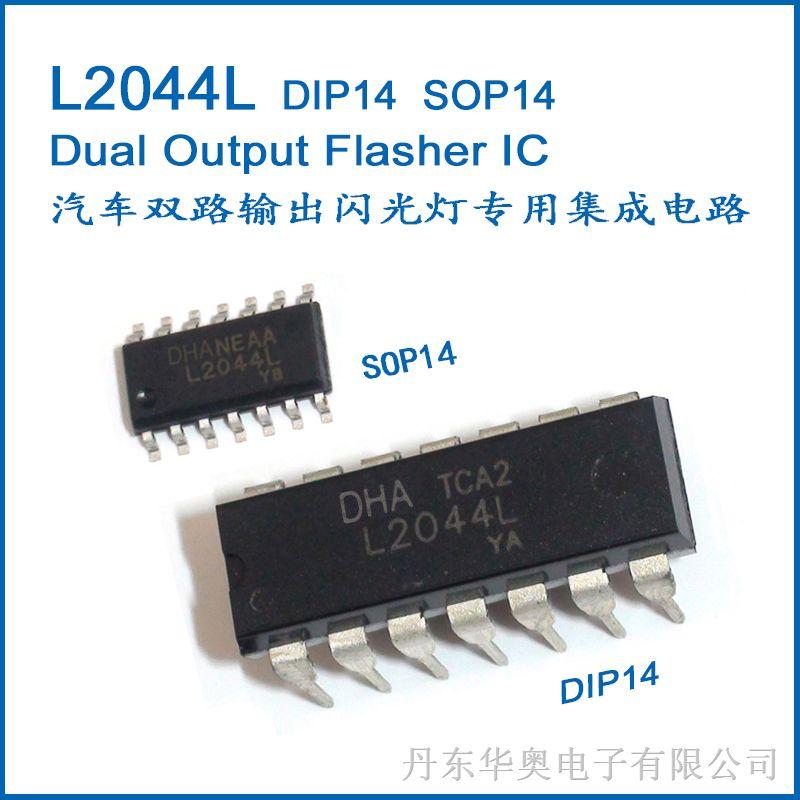 L2044L(U2044B)汽车双路输出闪光器专用集成电路
