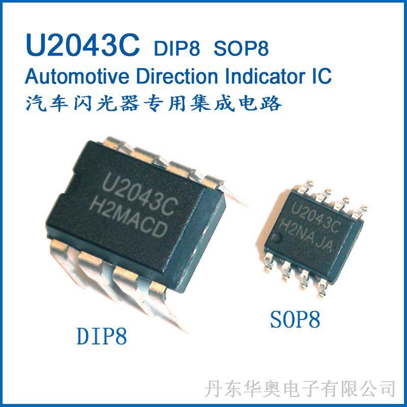 U2043C汽车闪光器专用集成电路