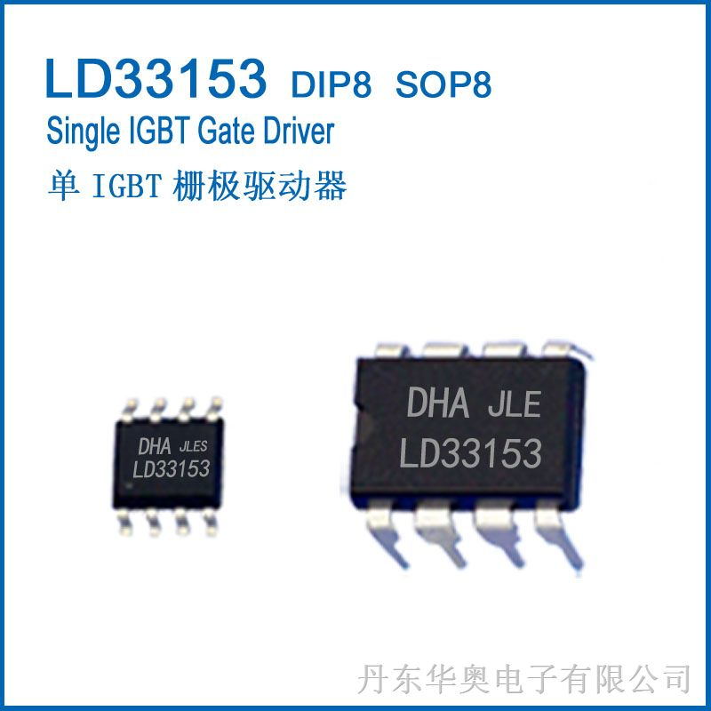LD33153(MC33153)IGBT栅极驱动器专用集成电路