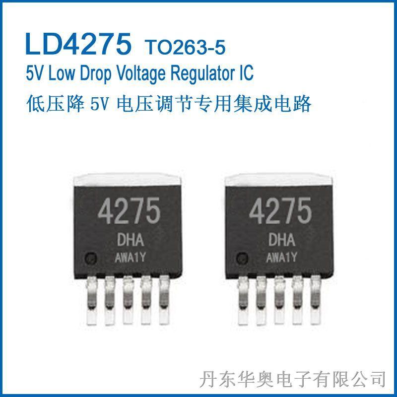 LD4275(TLE4275)低压降5V电压调节专用集成电路
