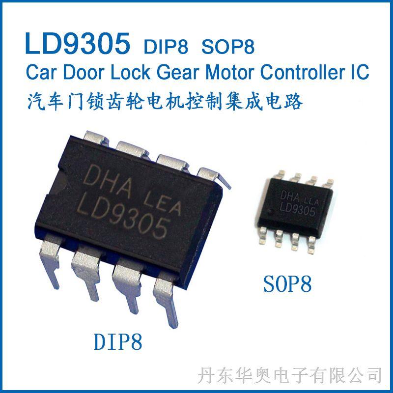 LD9305(L9305A)汽车门锁齿轮电机控制集成电路