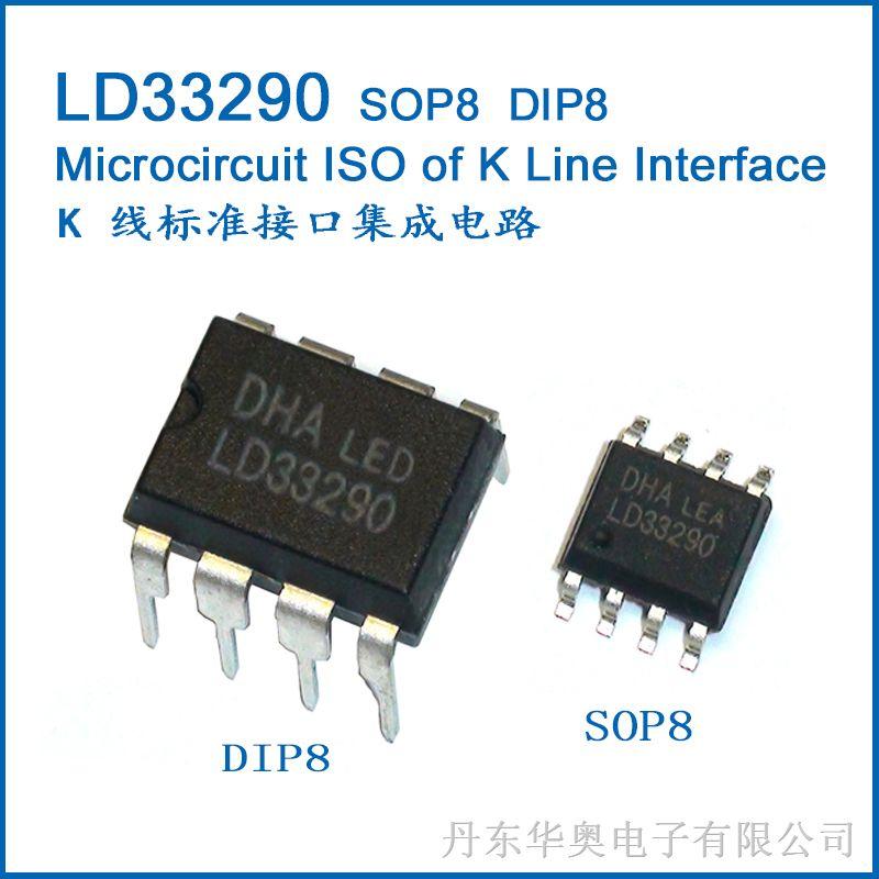 LD33290(MC33290)K线标准接口集成电路