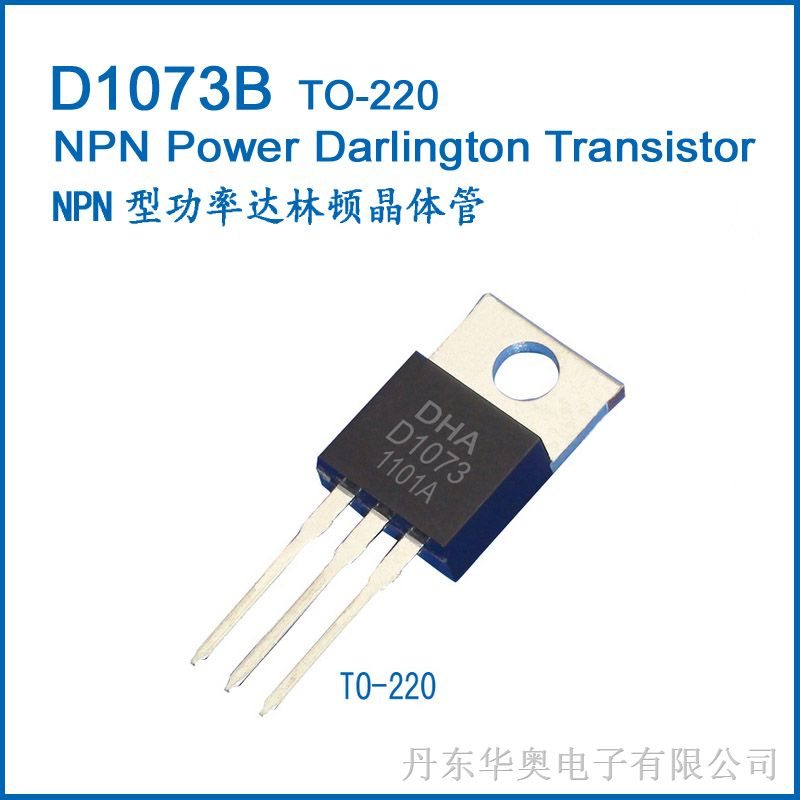 D1073B  NPN型功率达林顿晶体管