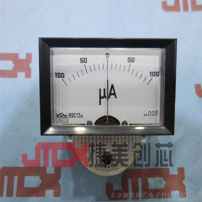 89C13A +-100uA指�式�C械表�^