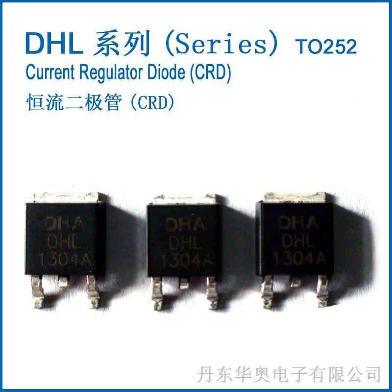 DHL系列恒流二极管CRD