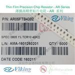 AR05FTB4302,薄膜高精密贴片电阻