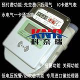 射频卡预付费智能燃气表