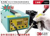 CXG/创新高XG250W大功率无铅焊台