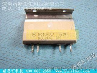 【MOC2A40-010】/MOTOROLA价格,参数 MOTOROLA,MOC2A40-010,新思汇科技