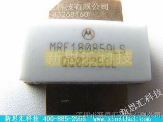 【MOTOROLA】\ MRF18085ALS,新思汇优势供应