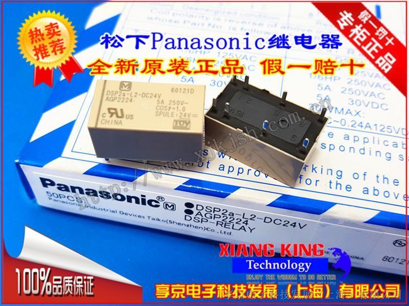 DSP2a-L2-DC24V 原装松下继电器DSP2a-L2-DC24V 8脚AGP2224 双线圈 磁保持继电器
