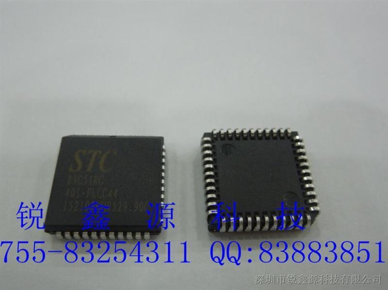 STC单片机 STC89C51RC-40I-PLCC44 工业级 原厂全新 8051单片机