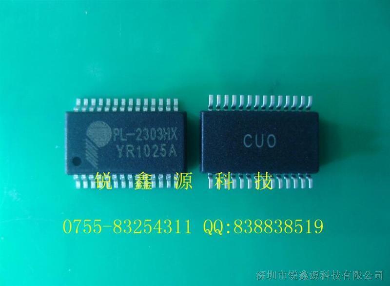 PROLIFIC旺玖 USB转串口芯片 全新 PL2303HX PL-2303HX PL2303