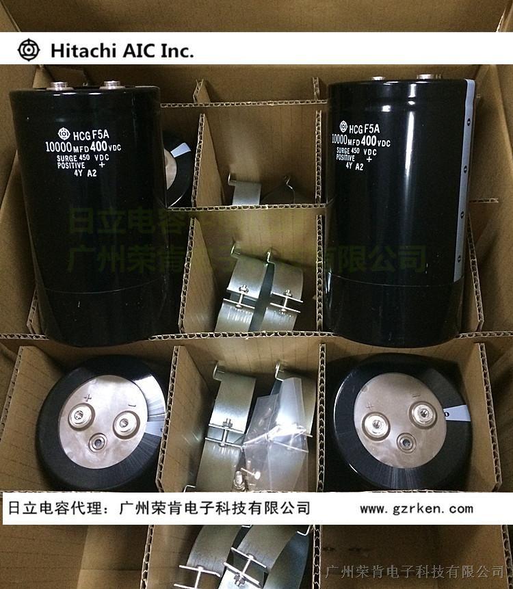 供应 日立电容 400V10000UF  日立HCGF5A系列日本进口全新电容器