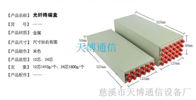 24芯光缆终端盒