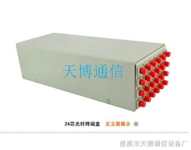48口光缆终端盒