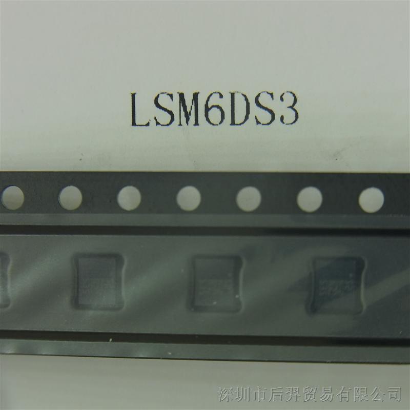 供应 LSM6DS3