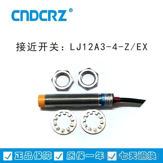 供应达丞接近开关LJ12A3-4-Z/EX传感器FA12-4LA