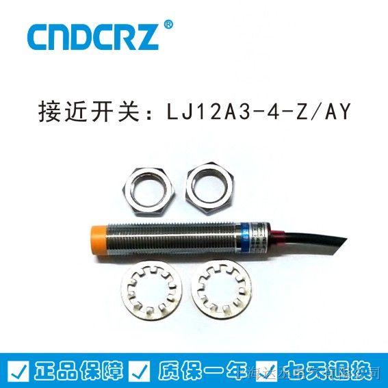 供应达丞接近开关LJ12A3-4-Z/AY传感器FA12-4PB常闭PNP4毫米