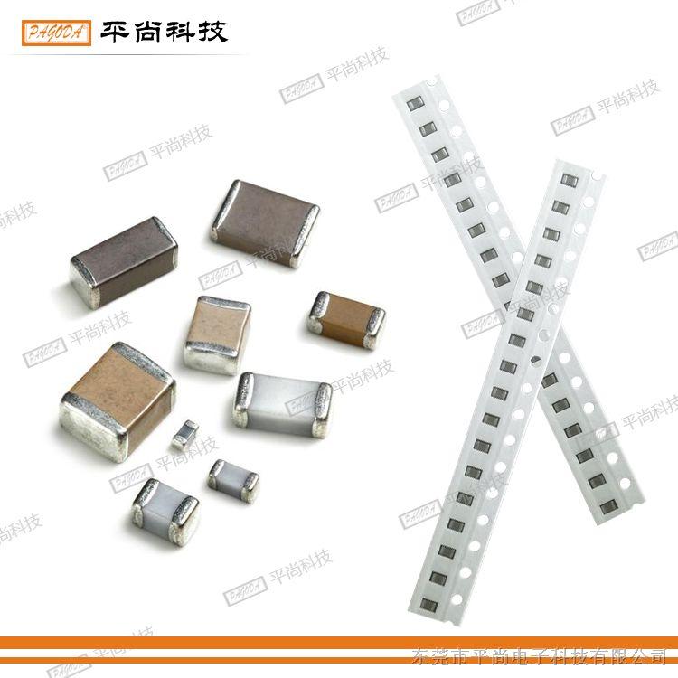 0603贴片电容材质分析 平尚科技代理