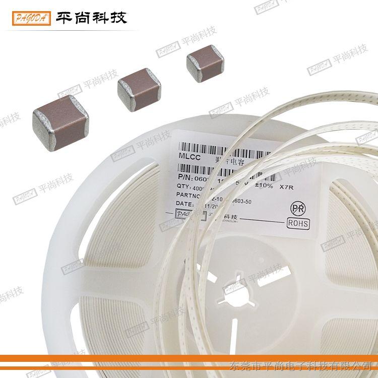 0805贴片电容材质NPO 价格低品质好