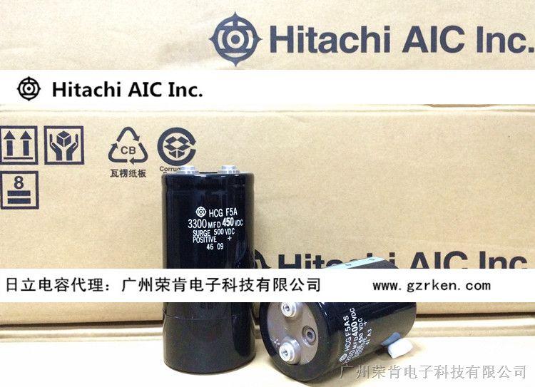 供应日立电容 HCG F5A 3300MFD450VDC 日本生产制造