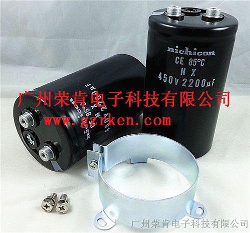 供应日本NICHICON铝电解电容 450V2200UF 日本生产