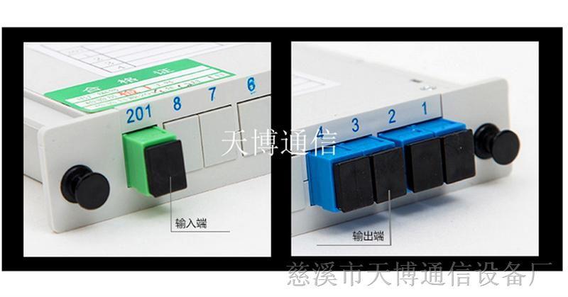 1分4光纤分光器