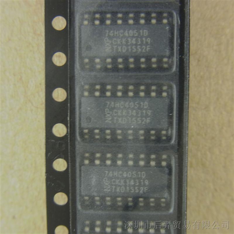 供应 74HC4051D