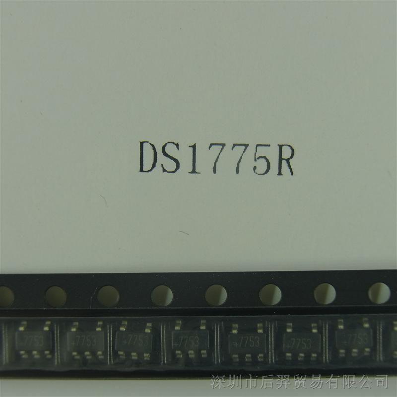 供应 DS1775R