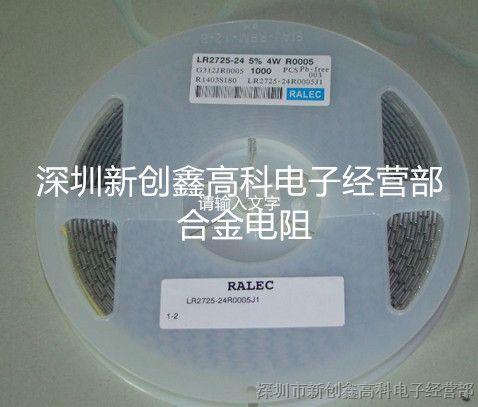 供应合金电阻 2512 0.04R 1% 2W 现货优势热销