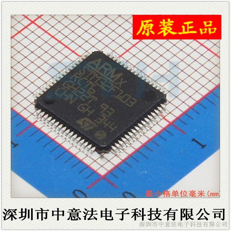 【原装】STM32F103RCT6   ST   LQFP64 价格优势,欢迎咨询!
