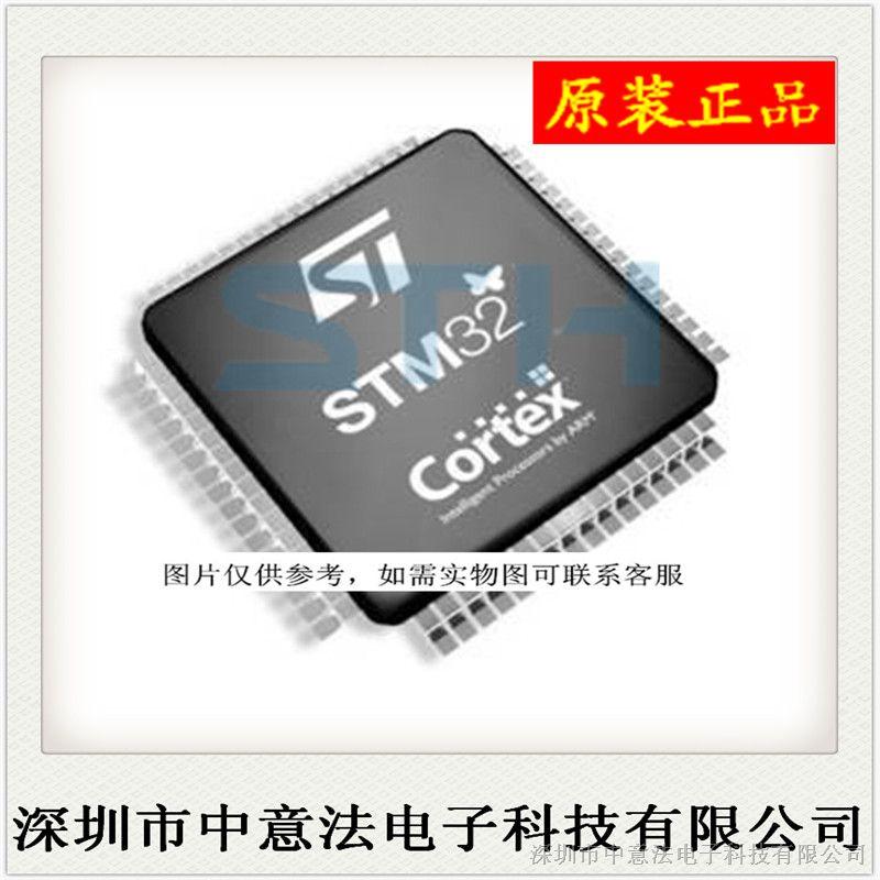 【原装】STM32F072R8T6 ST 64LQFP价格优势,欢迎咨询!