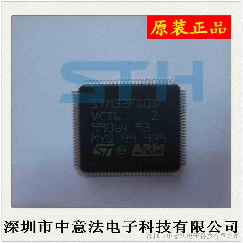 【原装】STM32F101VCT6  ST LQFP100价格优势,欢迎咨询!