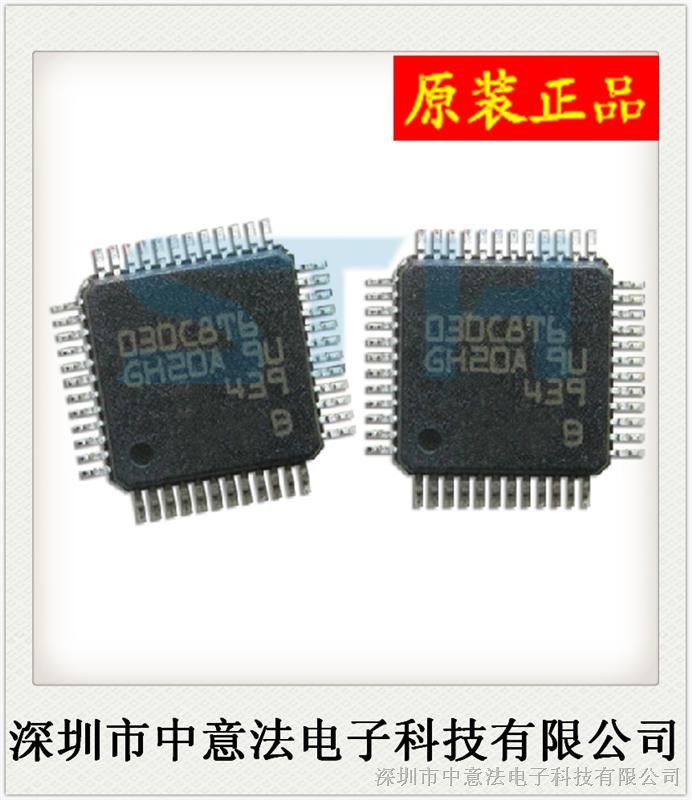 【原装】STM32F030C8T6  ST 64-LQFP  价格优势