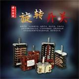 美的烤箱 温控组合开关 可接多组电路 分档控制 300度液涨式温控